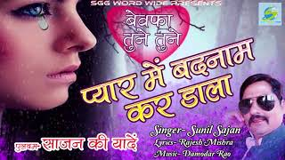 Bewafai Songs - प्यार में बदनाम कर डाला - Bewafa Tune Tune Pyar Me Badnam Kar Dala - Sunil Sajan