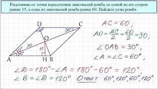 Задание 24 ОГЭ по математике #9