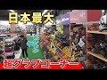 バットの出やすさが変わる…デサントの変なバット!日本最大級の野球ショップin岐阜