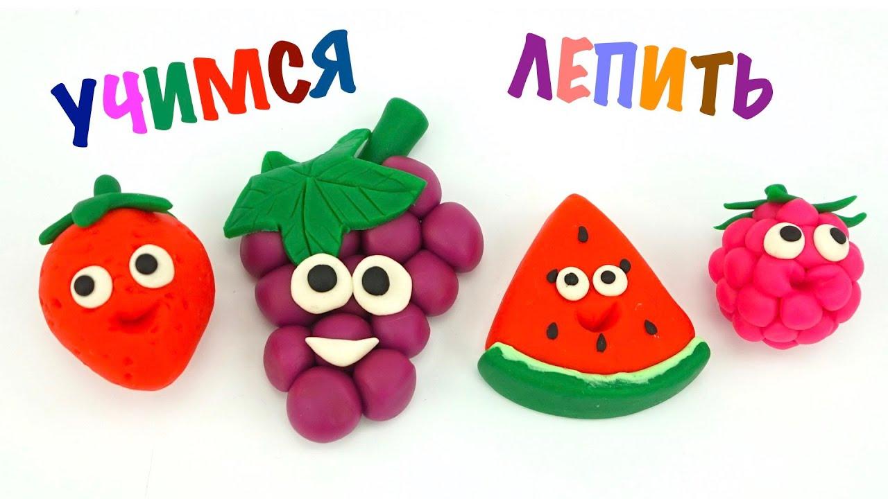Учимся лепить ягоды и фрукты. Играем с пластилином для детей