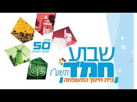 SL280A7-14 - שידור חי ישיר מירושלים שבוע החמ''ד במערכת החינוך חמד של תפילה