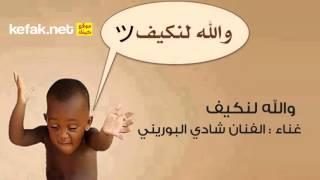 شادي البوريني والله لنكيف