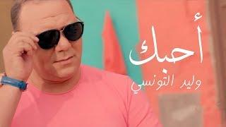 Walid Tounsi - Ouhibouk (Exclusive Music Video) | (وليد التونسي - أحبك (فيديو كليب حصري