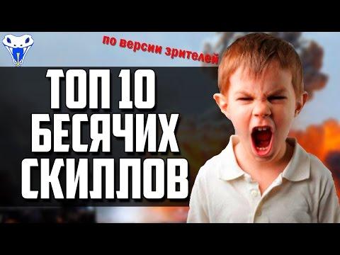 видео: Топ 10 бесячих скиллов доты!