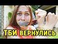 ОНИ МЕНЯ ПОХИТИЛИ ТБИ 6 серия mp3