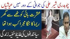 Abid Shair Ali ki Kahani - Parliament say Bazar E Husn Tak