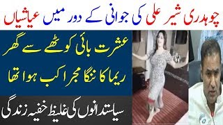 Abid Shair Ali ki Kahani | Parliament say Bazar E Husn Tak | Spotlight