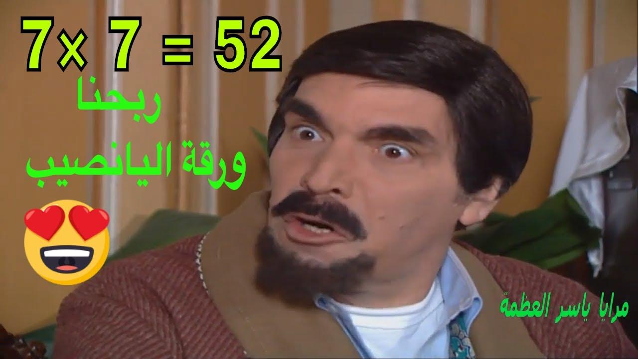 شوف الحظ كيف ربح ورقة يانصيب مع السكافي ابو معروف من اجمل حلقات مرايا