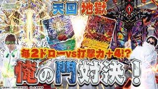 【公式】楽園天国vs灼熱地獄!最強の門はどっち!?【バディファイト対戦動画】