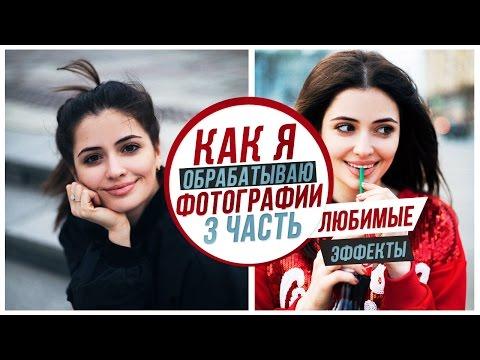 Фотошоп онлайн на русском языке с эффектами бесплатно