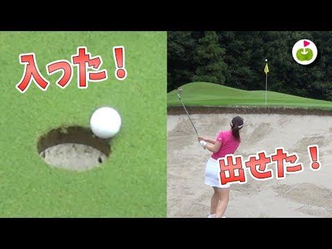 女子プロ人気No1ゴルフシューズでパターも入るわバンカーも出せるよ!【太平洋クラブ江南コース13~15H】
