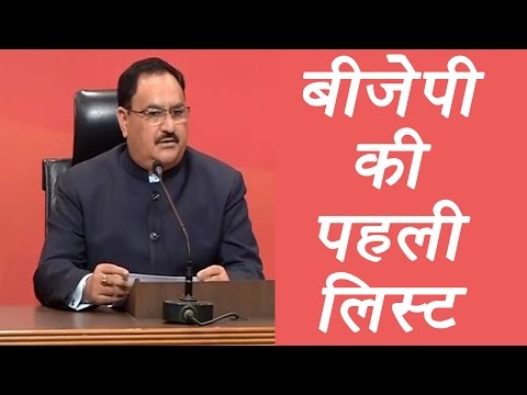 UP Election 2017: BJP releases list of 149 candidates for assembly polls, Watch Video|वनइंडिया हिंदी