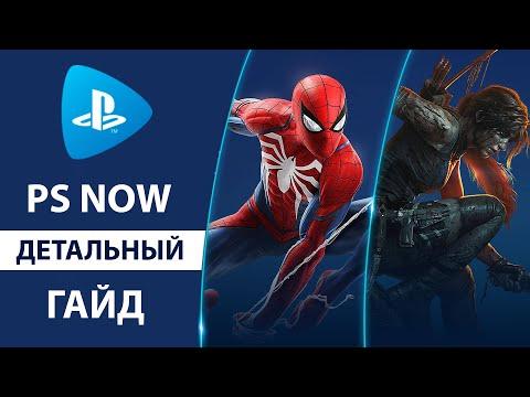 Детальный Гайд по PS NOW 2020. Запускаем Человека паука на ПК