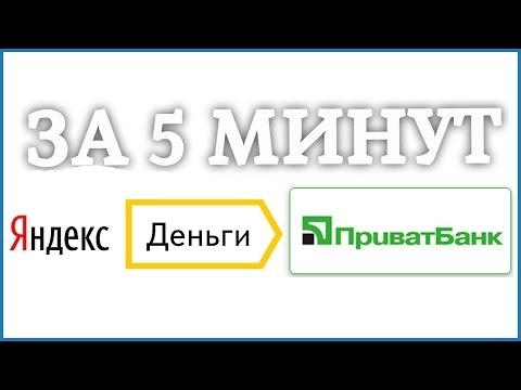 Как вывести деньги с Яндекс Деньги на карту Приватбанка в гривнах!