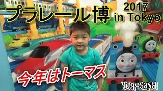 ゆごサンド(7歳)のおもちゃ動画レビュー。 今回のプラレール博のタイト...