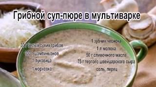 Вкусные супы фото.Грибной суп пюре в мультиварке