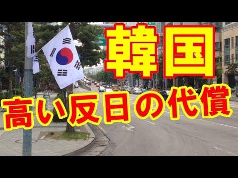 【韓国メディア】日本が態度を変えた時、国際舞台で韓国の本当の外交力が明らかになる…反日の代償は高い