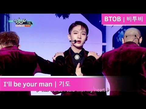 BTOB - I'll be your man (기도) [Music Bank COMEBACK / 2016.11.11]