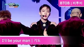 Cover images BTOB - I'll be your man (기도) [Music Bank COMEBACK / 2016.11.11]