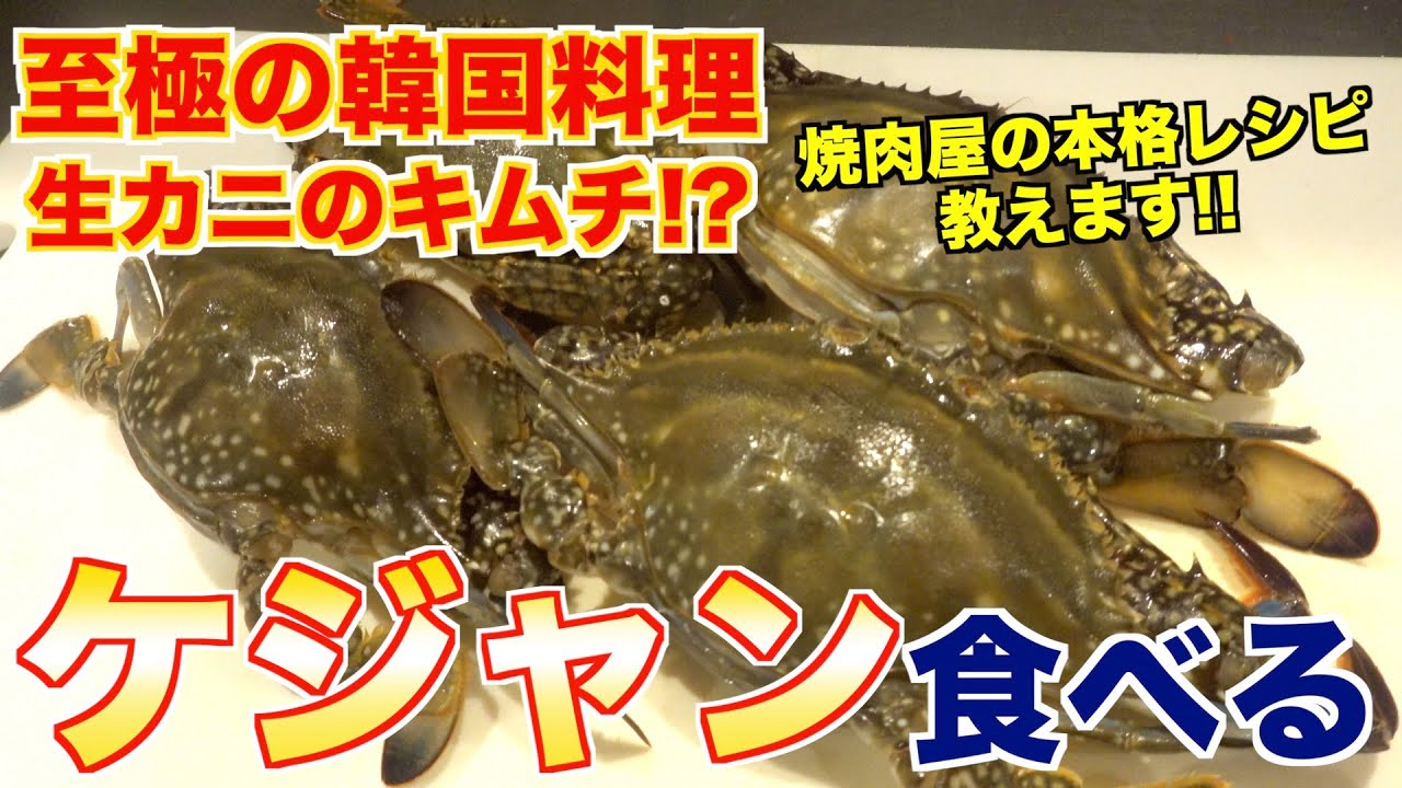 【美食】生カニのキムチ!? ヤンニョムケジャンの作り方
