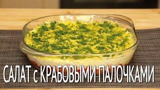Незабываемый салат с крабовыми палочками(Как приготовить салат из крабовых палочек)