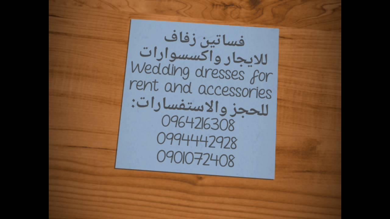 cfe41d7c6 فساتين زفاف واكسسوارات للايجار في السودان Wedding dresses for rent and  accessories in Sudan