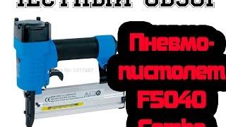 Пневмопистолет F5040 Combo от сайта Www.pnevmoteh.by