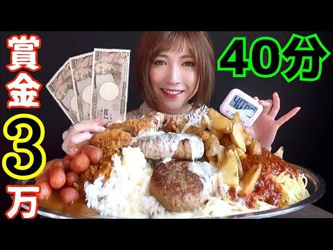 #88 挑戦者0人!炭水化物4kg超え!賞金3万円にチャレンジ!