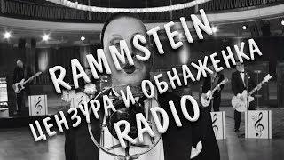 Rammstein: даёшь свободу слова и сиськам!