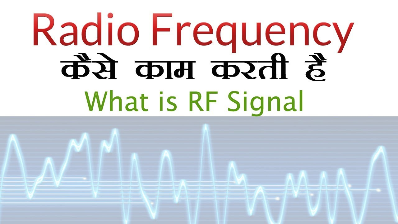 Radio Frequency in Hindi - अब हिंदी मे