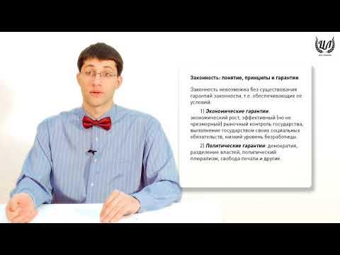 видео: Обществознание (ЕГЭ). Урок 29. Правовая культура. Правосознание. Законность. Конституция РФ.