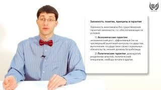 Обществознание (ЕГЭ). Урок 29. Правовая культура. Правосознание. Законность. Конституция РФ.