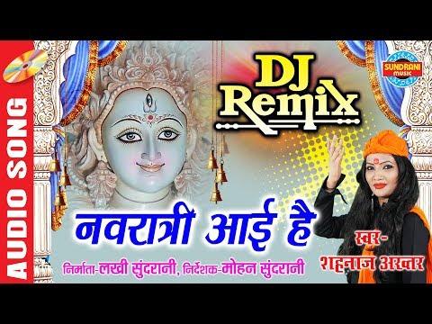 DJ Remix | Navratri Aayi Hai - नवरात्रि आई है | Shahnaz Akhtar | Lord Durga