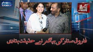 Farooq Sattar Ki Begum Ne Haqiqat Batadi | SAMAA TV | Shahzad Iqbal | Awaz