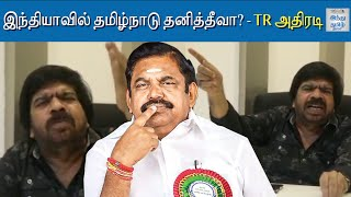 cancel-the-local-tax-for-cinema-tr-to-tn-govt-hindu-tamil-thisai