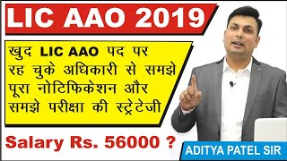 LIC AAO 2019 NOTIFICATION, Salary 56000, Bond, Syllabus, Exam Pattern By Aditya Sir LIC AAO Selected