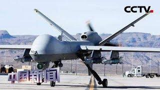 [中国新闻] 伊朗击落美军无人机 美军坚称未侵犯伊朗领空 | CCTV中文国际