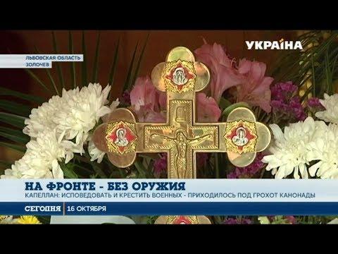 Сегодня: Священник Нацгвардии получил удостоверение участника боевых действий