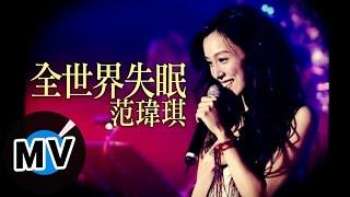 范瑋琪 Christine Fan - 全世界失眠 (官方版MV)