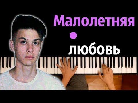 Фогель - Малолетняя любовь ● караоке | PIANO_KARAOKE ● ᴴᴰ + НОТЫ & MIDI
