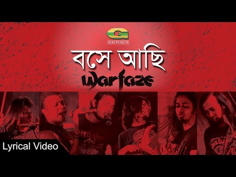 Super Hit Bangla Band Song | Boshe Achi Eka | by Warfaze | Lyrical Video | ☢☢ EXCLUSIVE ☢☢