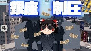 【荒野行動】東京マップ銀座編!新武器89式でドン勝だ!!【ゆっくり実況】