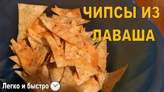 Простой и быстрый рецепт: Чипсы из лаваша в духовке