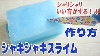スライムの作り方!簡単!【シャキシャキスライムの作り方】【ASMR】音フェチHow to make slime!