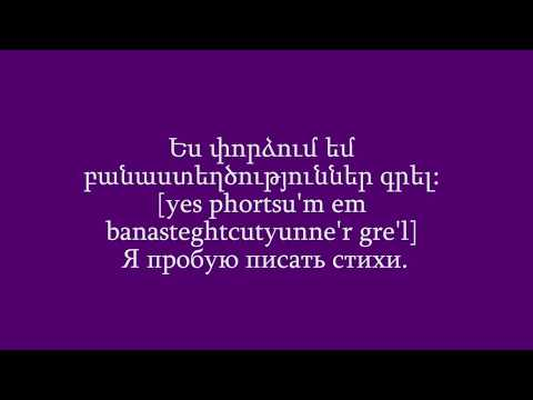 Проект «Учим армянский язык». Урок 80