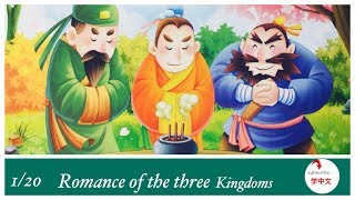 1/20 Chinese Audiobook 📕Romance of the three kingdoms -(Chinese subtitles) - advanced level