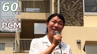 Natsu no Omoide - Japanese Navy Band