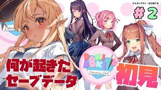 【DDLC】#2 初見!ドキドキ文芸部どうしてあんなことに…!【不知火フレア/ホロライブ】