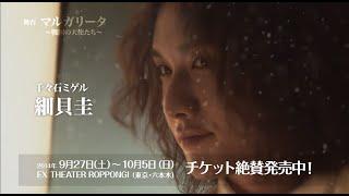 「マルガリータ~戦国の天使たち~」CM(細貝圭ver.)WEB特別版! ナレ...