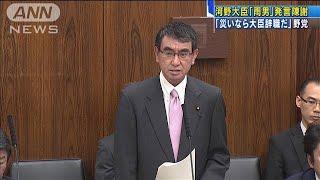 河野大臣「雨男」発言陳謝 野党「辞めた方がいい」(19/10/29)